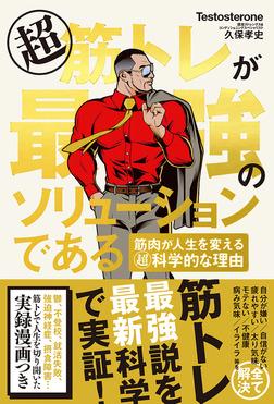 超筋トレが最強のソリューションである 筋肉が人生を変える超科学的な理由【無料お試し版】-電子書籍