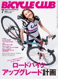 BiCYCLE CLUB 2015年7月号 No.363