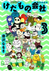 けだもの会社(カンパニー) 3