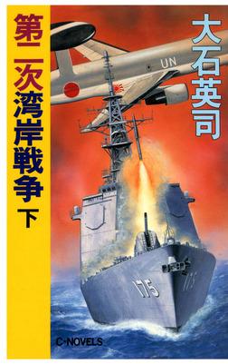 第二次湾岸戦争 下-電子書籍