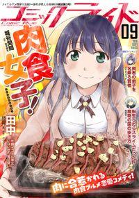 コミックライド2016年9月号(vol.03)