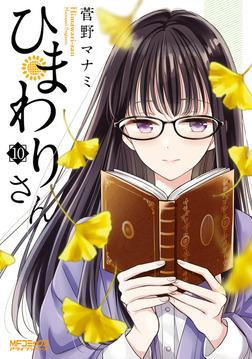 ひまわりさん10-電子書籍