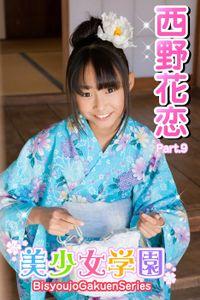 美少女学園 西野花恋 Part.9(Ver2.0)