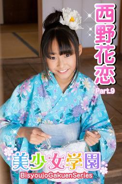美少女学園 西野花恋 Part.9(Ver2.0)-電子書籍