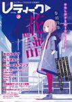 【電子版】コンプティーク2020年1月号増刊 Vティーク VOL.5