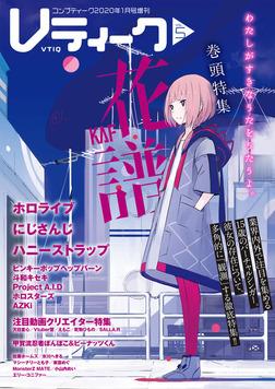 【電子版】コンプティーク2020年1月号増刊 Vティーク VOL.5-電子書籍