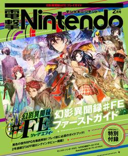 電撃Nintendo 2016年2月号-電子書籍