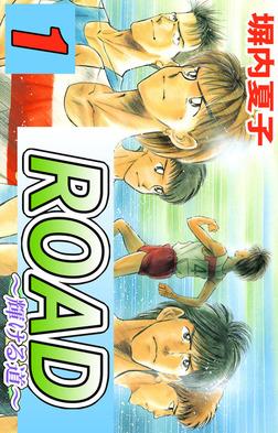 ROAD 1巻-電子書籍