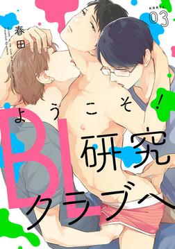 ようこそ!BL研究クラブへ【単話売】 karte.03-電子書籍