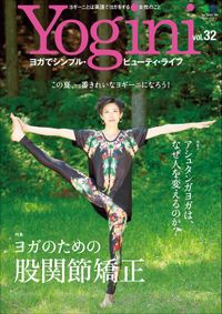 Yogini(ヨギーニ) (Vol.32)
