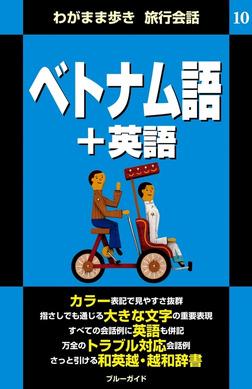 わがまま歩き旅行会話10 ベトナム語+英語-電子書籍