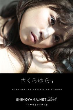 さくらゆら4 [SHINOYAMA.NET Book]-電子書籍