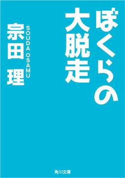 ぼくらの大脱走-電子書籍