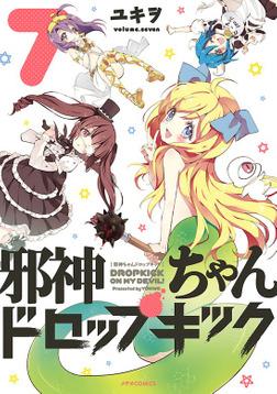 邪神ちゃんドロップキック(7)-電子書籍