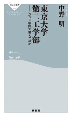 東京大学第二工学部-電子書籍