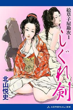 絵草子屋勘次(1) しぐれ剣-電子書籍