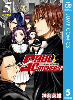 SOUL CATCHER(S) 5-電子書籍