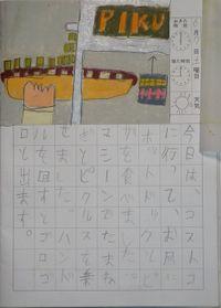 TALKEN絵日記63冊目