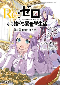 Re:ゼロから始める異世界生活 第三章 Truth of Zero 4-電子書籍