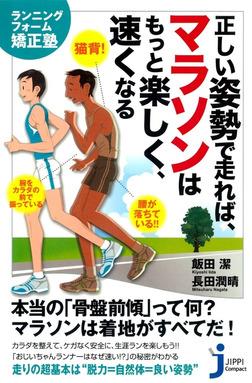 正しい姿勢で走れば、マラソンはもっと楽しく、速くなる-電子書籍