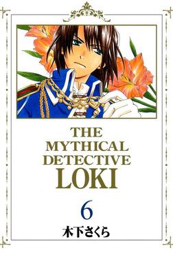 魔探偵ロキ 6巻-電子書籍