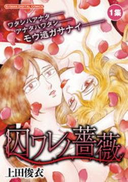 囚ワレノ薔薇(1)-電子書籍