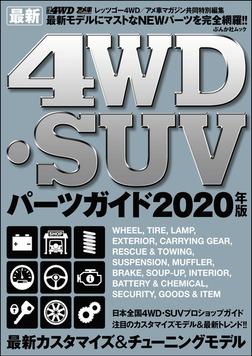 最新4WD・SUV パーツガイド 2020年版-電子書籍