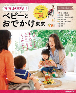 ママが主役!ベビーとおでかけ 東京-電子書籍