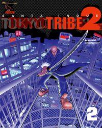 TOKYO TRIBE2 第2巻