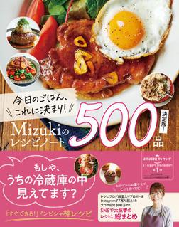 今日のごはん、これに決まり!Mizukiのレシピノート決定版!500品-電子書籍