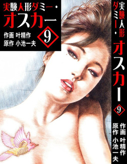 実験人形ダミー・オスカー9-電子書籍