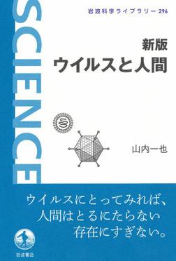 新版 ウイルスと人間-電子書籍