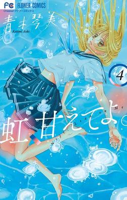 虹、甘えてよ。(4)-電子書籍
