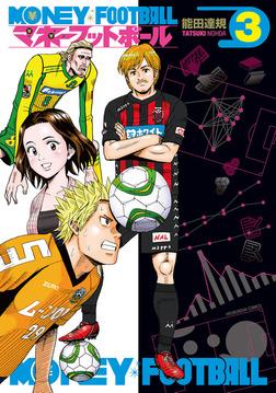 マネーフットボール 3巻-電子書籍