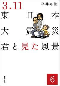 3.11東日本大震災 君と見た風景(分冊版) 【第6話】