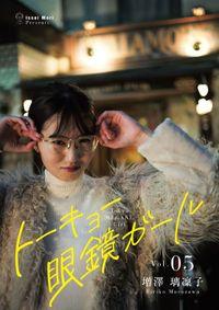 トーキョー眼鏡ガール vol.05