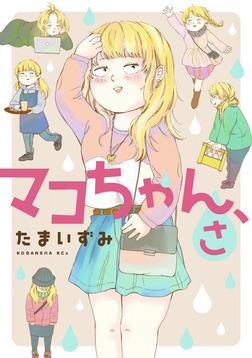 マコちゃん、さ-電子書籍