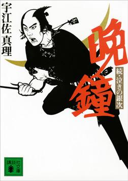 晩鐘 続・泣きの銀次-電子書籍