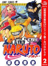 NARUTO―ナルト― モノクロ版【期間限定無料】 2