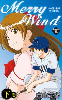 Merry Wind 下巻-電子書籍