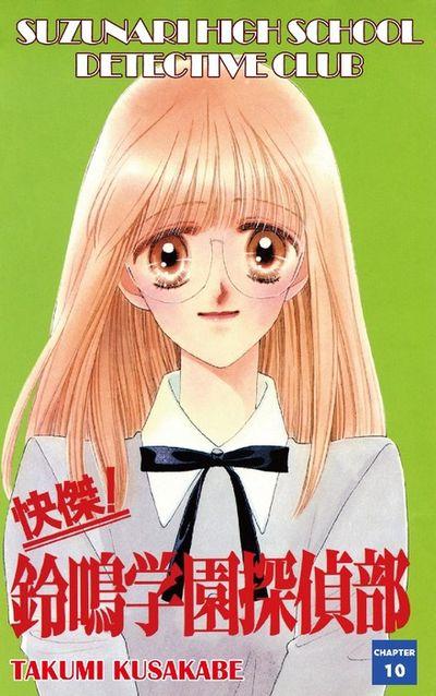 SUZUNARI HIGH SCHOOL DETECTIVE CLUB, Chapter 10