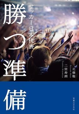 サッカー日本代表 勝つ準備-電子書籍