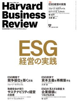 DIAMONDハーバード・ビジネス・レビュー21年1月号-電子書籍
