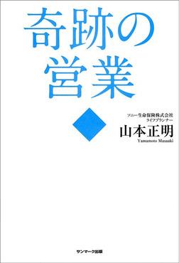 奇跡の営業-電子書籍