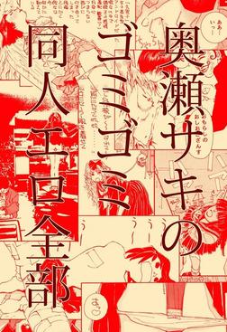 奥瀬サキのゴミゴミ 同人エロ全部-電子書籍