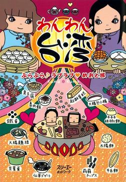 わんわん台湾 ぶらぶら ラブラブ めおと旅〈デジタル版〉-電子書籍