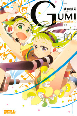 GUMI from Vocaloid(3)-電子書籍