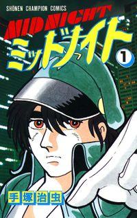 ミッドナイト(少年チャンピオン・コミックス)