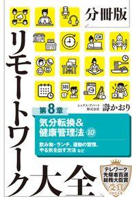 分冊版 リモートワーク大全 第8章 気分転換&健康管理法10