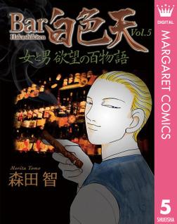 Bar白色天 女と男 欲望の百物語 5-電子書籍